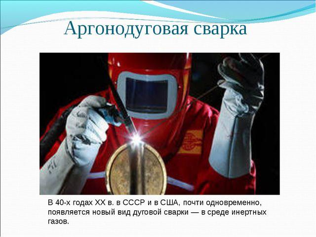 Аргонодуговая сварка В 40-х годах XX в. в СССР и в США, почти одновременно, п...
