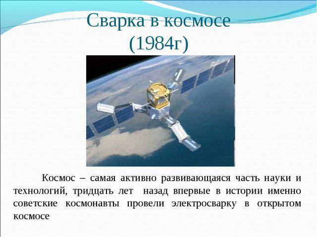 Космос – самая активно развивающаяся часть науки и технологий, тридцать лет...
