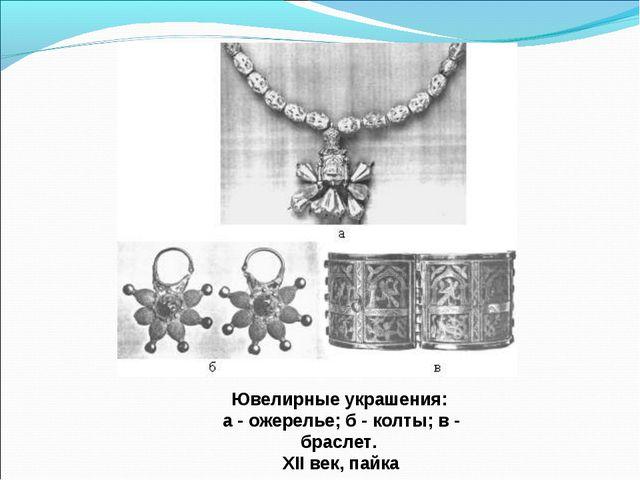 Ювелирные украшения: а - ожерелье; б - колты; в - браслет. XII век, пайка