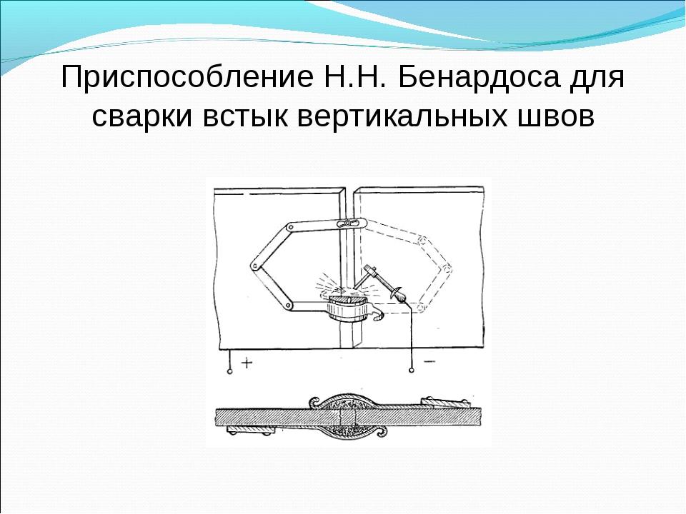 Приспособление Н.Н. Бенардоса для сварки встык вертикальных швов