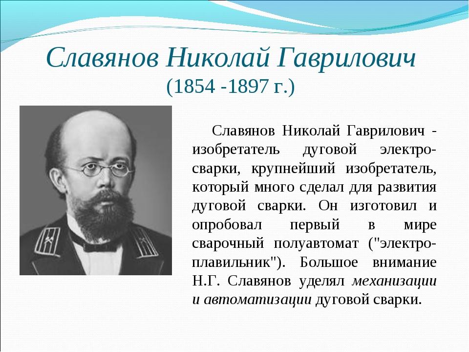 Славянов Николай Гаврилович (1854 -1897 г.) Славянов Николай Гаврилович - из...
