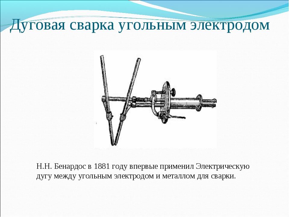 Н.Н. Бенардос в 1881 году впервые применил Электрическую дугу между угольным...