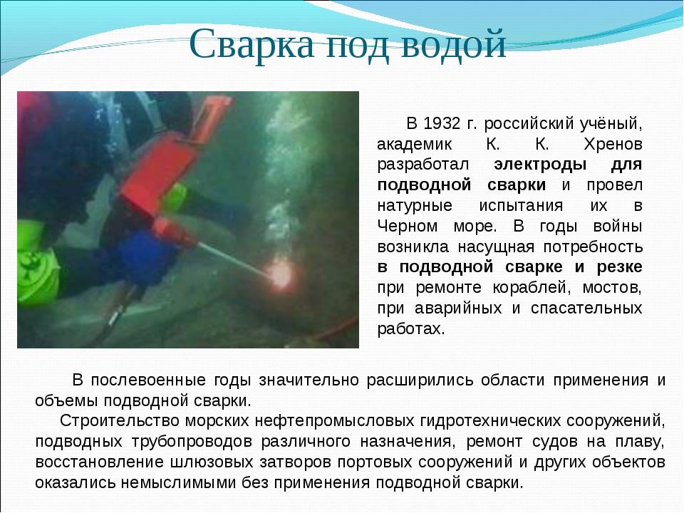 Сварка под водой В 1932 г. российский учёный, академик К. К. Хренов разработа...