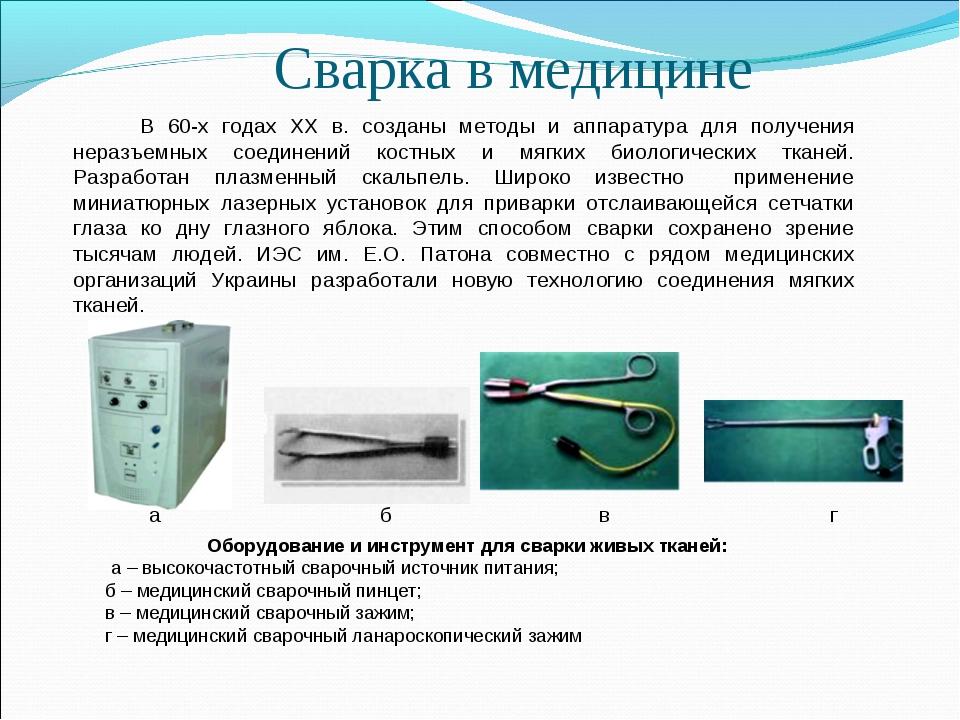 Оборудование и инструмент для сварки живых тканей: а – высокочастотный сваро...