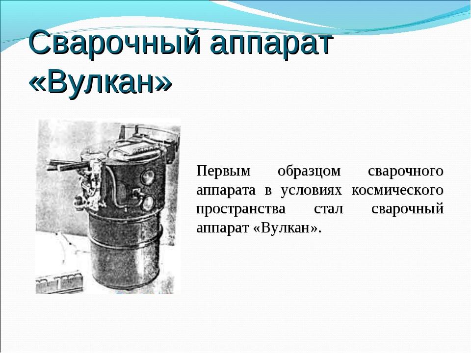 Сварочный аппарат «Вулкан» Первым образцом сварочного аппарата в условиях кос...
