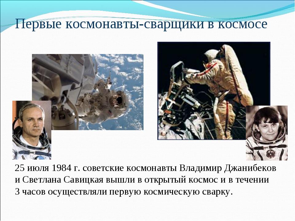 25 июля 1984 г. советские космонавты Владимир Джанибеков и Светлана Савицкая...