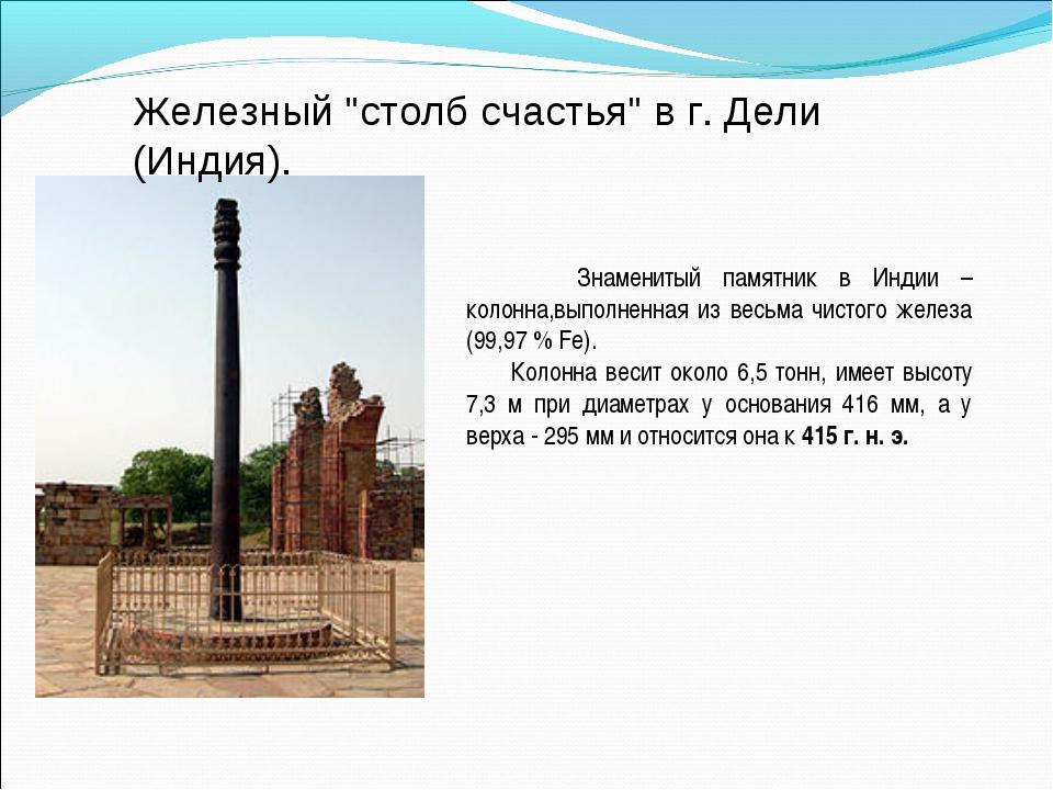 """Железный """"столб счастья"""" в г. Дели (Индия). Знаменитый памятник в Индии – кол..."""