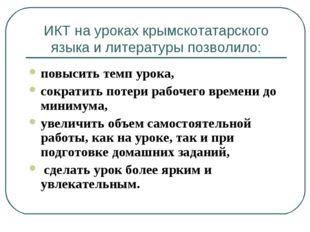 ИКТ на уроках крымскотатарского языка и литературы позволило: повысить темп у