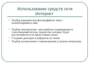 Использование средств сети Интернет Подбор картинок или фотографий по теме с