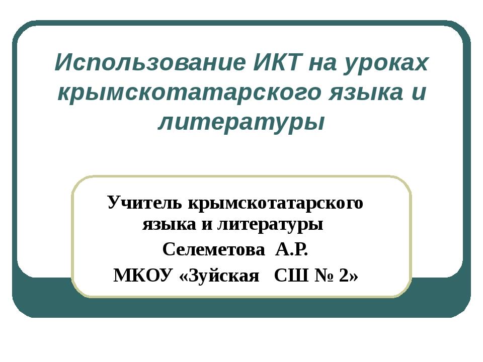Использование ИКТ на уроках крымскотатарского языка и литературы Учитель крым...
