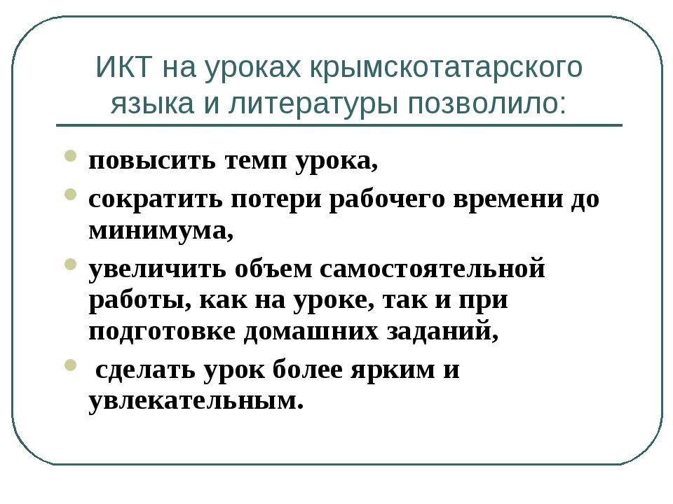ИКТ на уроках крымскотатарского языка и литературы позволило: повысить темп у...
