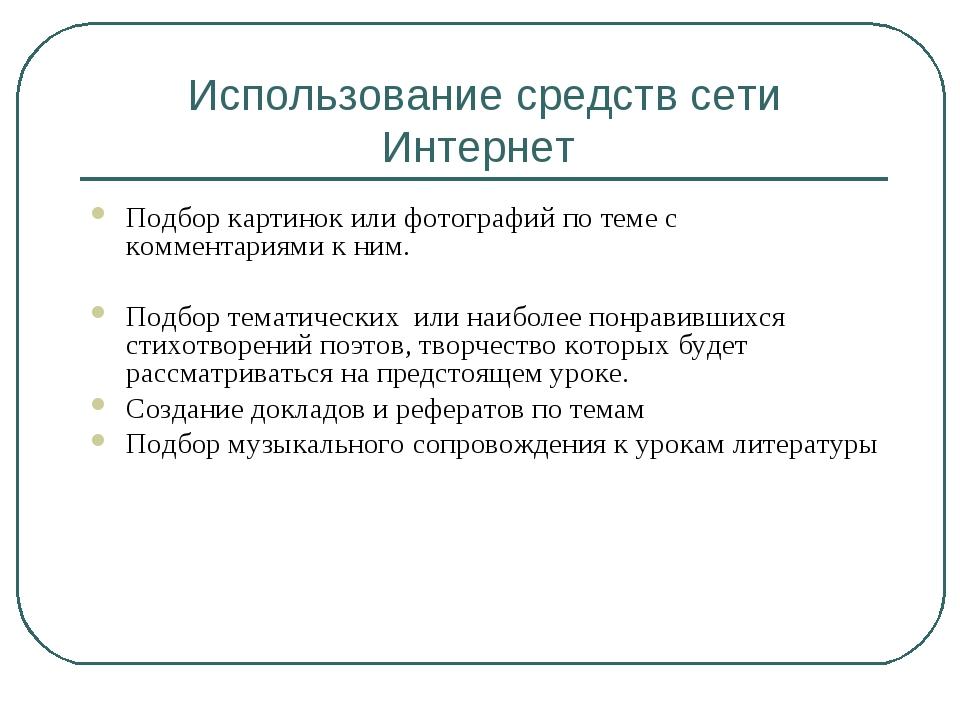 Использование средств сети Интернет Подбор картинок или фотографий по теме с...