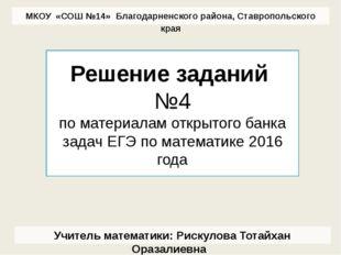МКОУ «СОШ №14» Благодарненского района, Ставропольского края Решение заданий