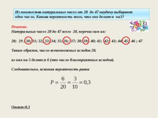 Из множества натуральных чисел от 28 до 47 наудачу выбирают одно число. Каков