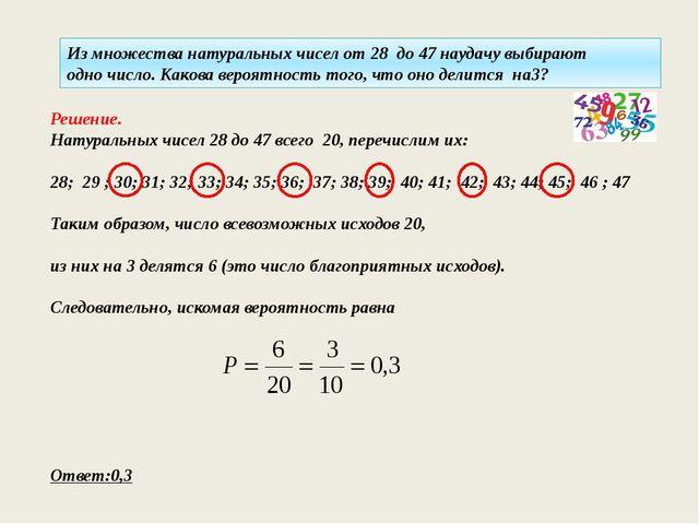 Из множества натуральных чисел от 28 до 47 наудачу выбирают одно число. Каков...