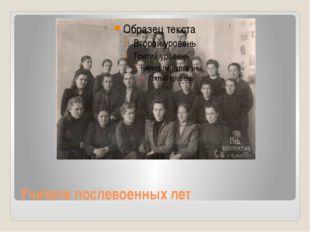 Учителя послевоенных лет