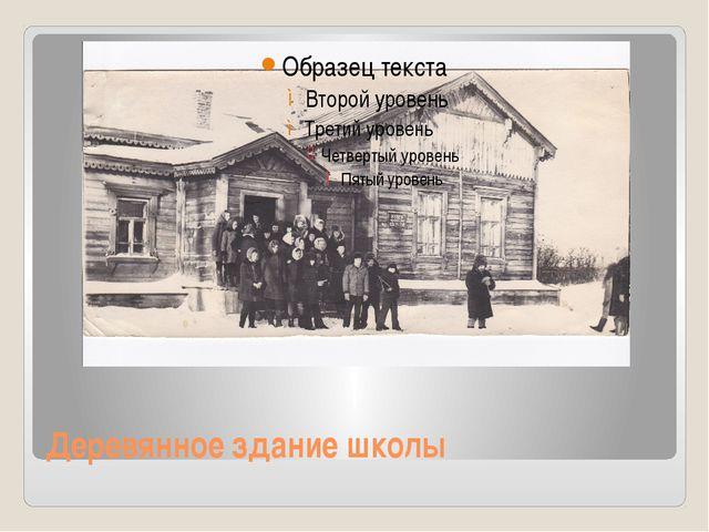 Деревянное здание школы