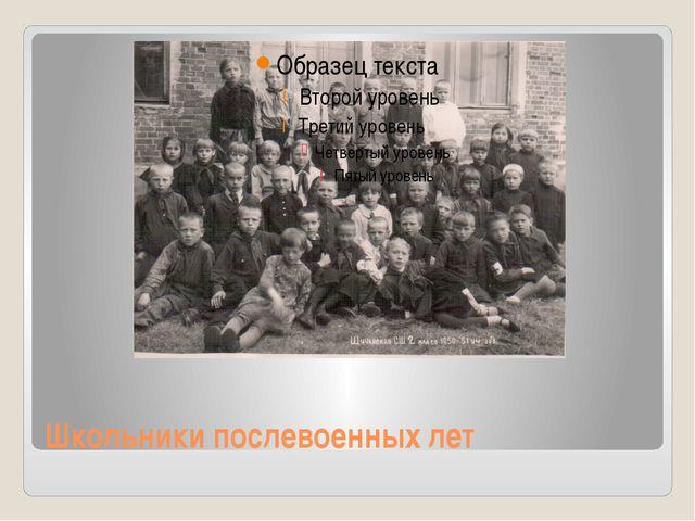 Школьники послевоенных лет
