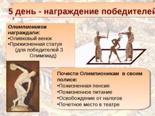 Олимпиоников награждали: Оливковый венок Прижизненная статуя (для победителей