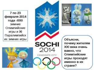 7 по 23 февраля 2014 года -ХХII зимние Олимпийские игры и ХI Паралимпийских з