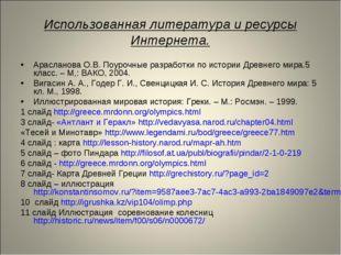 Использованная литература и ресурсы Интернета. Арасланова О.В. Поурочные разр