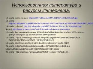 Использованная литература и ресурсы Интернета. 12 слайд иллюстрация http://s0