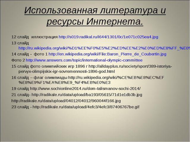 Использованная литература и ресурсы Интернета. 12 слайд иллюстрация http://s0...