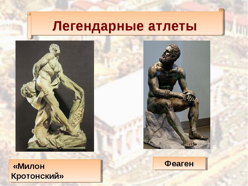 «Милон Кротонский» Легендарные атлеты Феаген