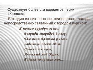 Вот один из них на стихи неизвестного автора, непосредственно связанный с го