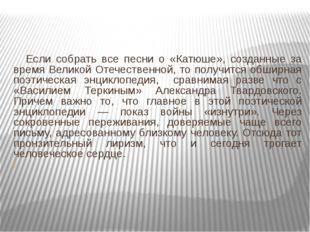 Если собрать все песни о «Катюше», созданные за время Великой Отечественной,