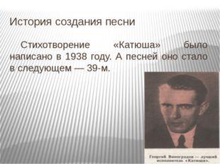 История создания песни Стихотворение «Катюша» было написано в 1938 году. А п
