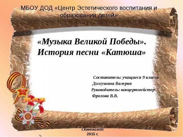 МБОУ ДОД «Центр Эстетического воспитания и образования детей» «Музыка Великой...