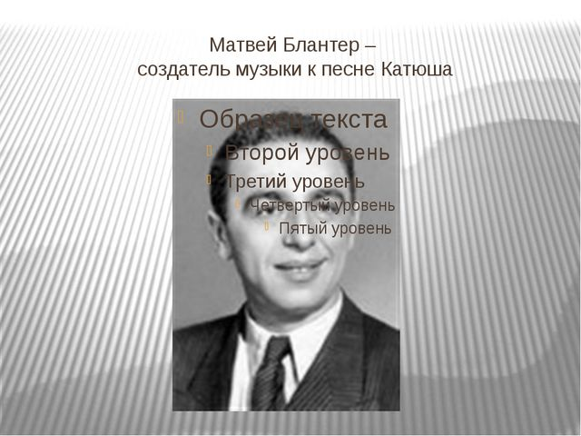 Матвей Блантер – создатель музыки к песне Катюша