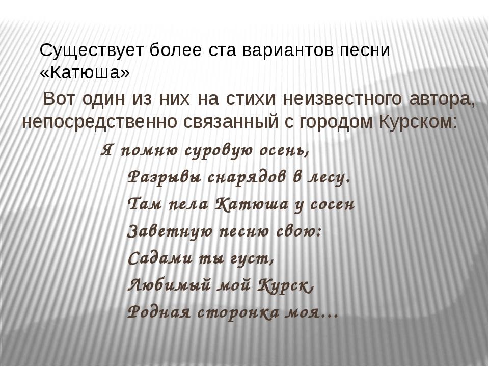 Вот один из них на стихи неизвестного автора, непосредственно связанный с го...