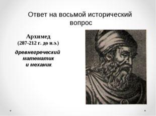 Ответ на восьмой исторический вопрос Архимед (287-212 г. до н.э.) древнегрече