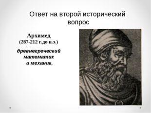 Ответ на второй исторический вопрос Архимед (287-212 г.до н.э.) древнегреческ