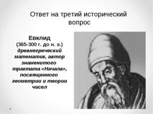 Ответ на третий исторический вопрос Евклид (365-300 г. до н. э.) древнегречес