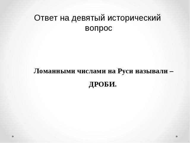 Ответ на девятый исторический вопрос Ломанными числами на Руси называли – ДРО...