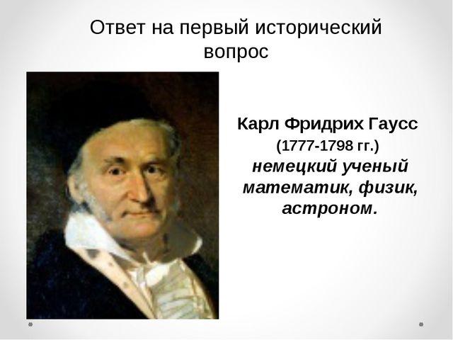 Ответ на первый исторический вопрос Карл Фридрих Гаусс (1777-1798 гг.) немецк...