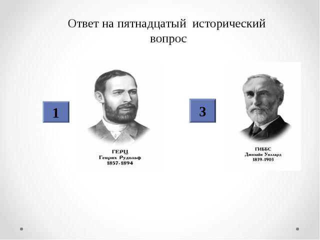1 Ответ на пятнадцатый исторический вопрос 3