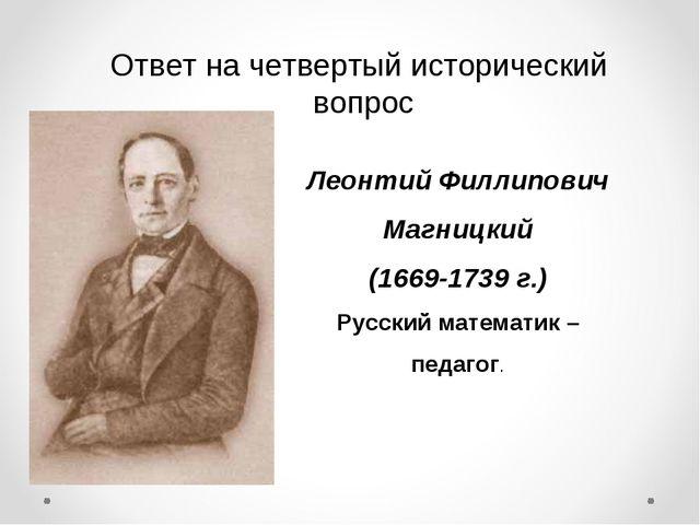 Ответ на четвертый исторический вопрос Леонтий Филлипович Магницкий (1669-173...