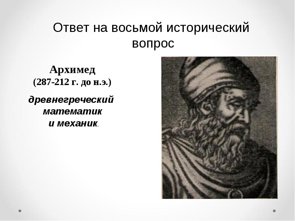 Ответ на восьмой исторический вопрос Архимед (287-212 г. до н.э.) древнегрече...