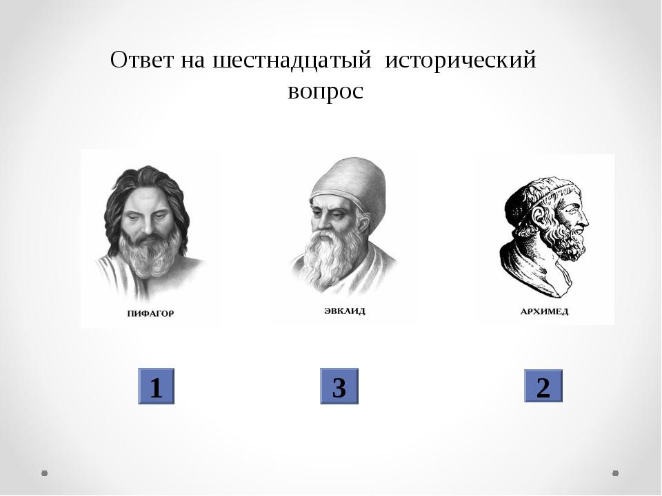 Ответ на шестнадцатый исторический вопрос 1 3 2