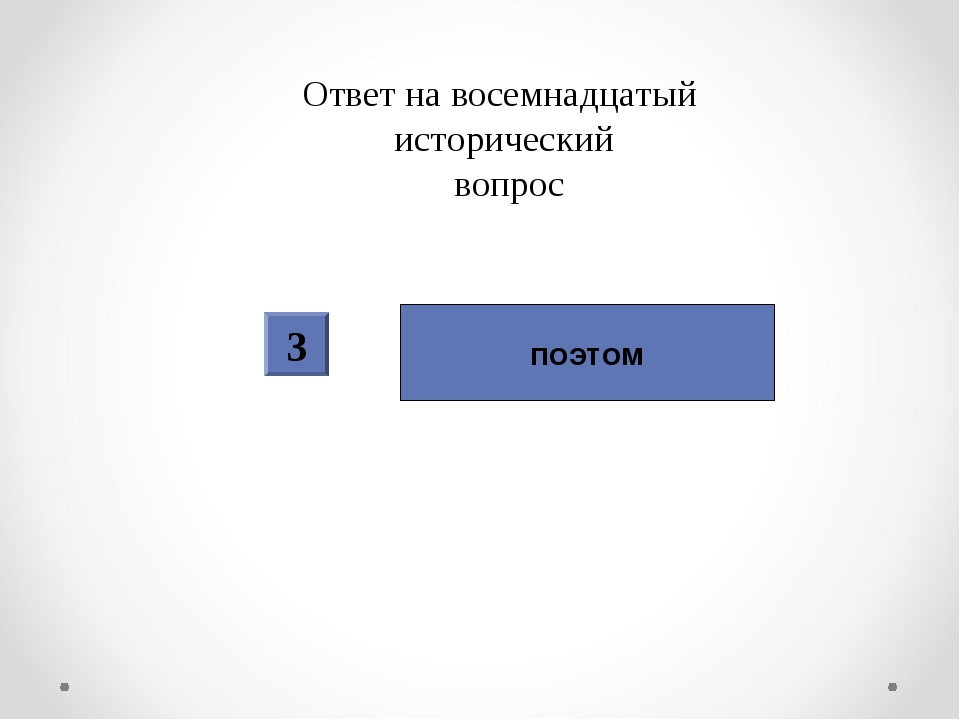 Ответ на восемнадцатый исторический вопрос 3 поэтом