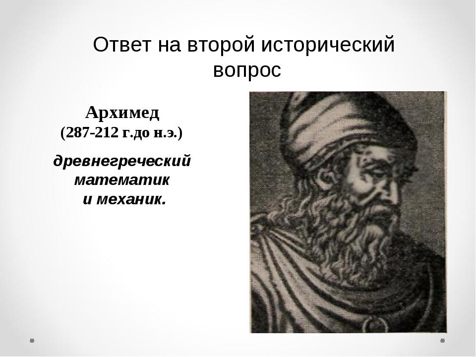 Ответ на второй исторический вопрос Архимед (287-212 г.до н.э.) древнегреческ...