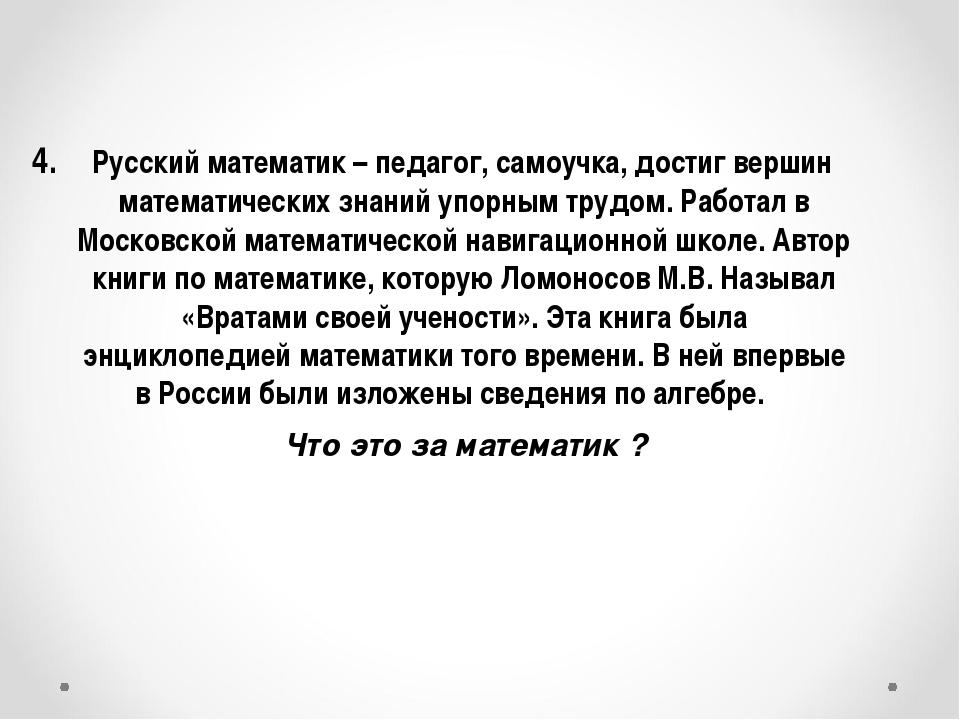 4. Русский математик – педагог, самоучка, достиг вершин математических знани...