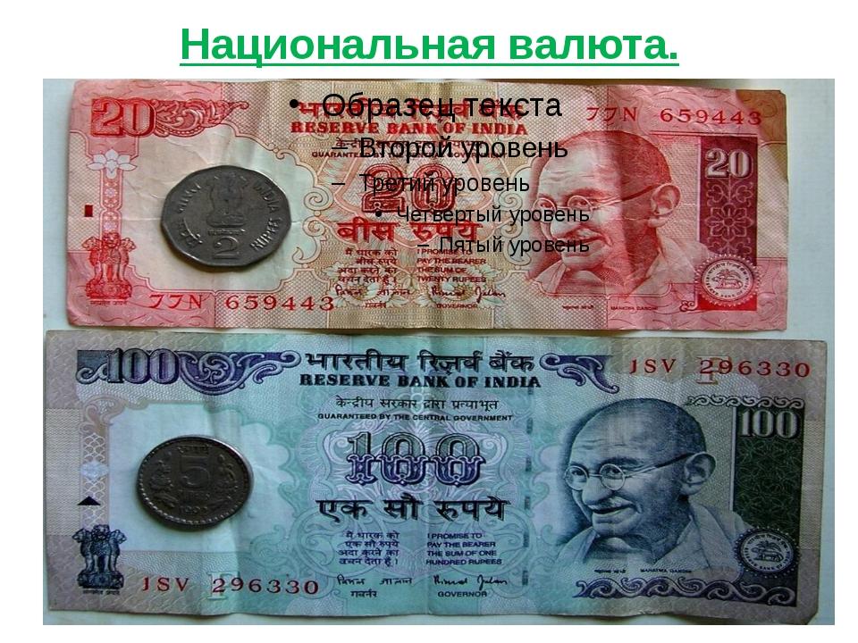 Национальная валюта.