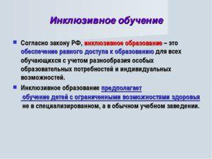Инклюзивное обучение Согласно закону РФ, инклюзивное образование – этообеспе