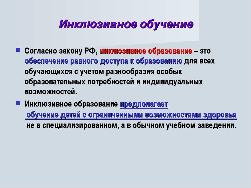 Инклюзивное обучение Согласно закону РФ, инклюзивное образование – этообеспе...