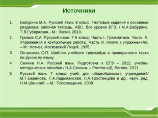 Источники Бабурина М.А. Русский язык. 8 класс. Тестовые задания к основным ра